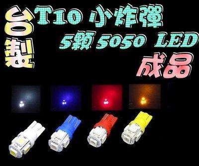 白缺) 光展 買40顆送2顆 A級 T10 5晶 5050 SMD LED 終極爆亮型 成品 360度 白/紅/黃/藍
