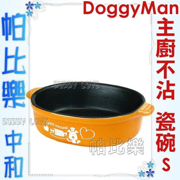 帕比樂-日本DOGGYMAN《3598主廚不沾超厚陶瓷狗碗-S號 》防止細菌附著滋生 容易清理