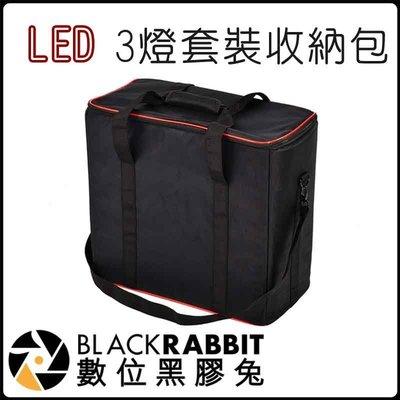 數位黑膠兔【 LED 3燈套裝收納包 】LED1000 LED500 攜行包 攝影燈袋 手提包 補光燈 輔助燈