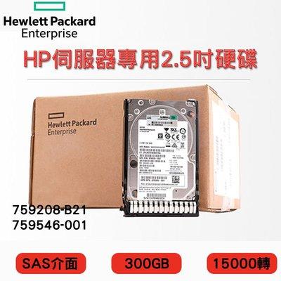 全新盒裝HP 759208-B21 759546-001 300G 2.5吋 SAS 15K G8-G9伺服器硬碟