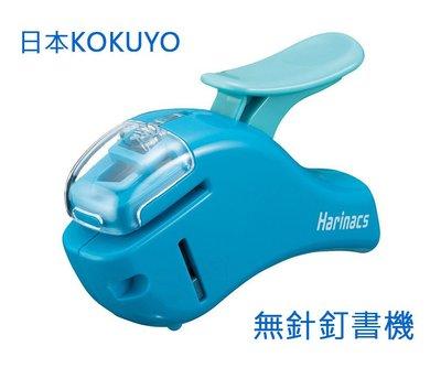 【otter】現貨粉色 日本 KOKUYO 無針釘書機 環保釘書機