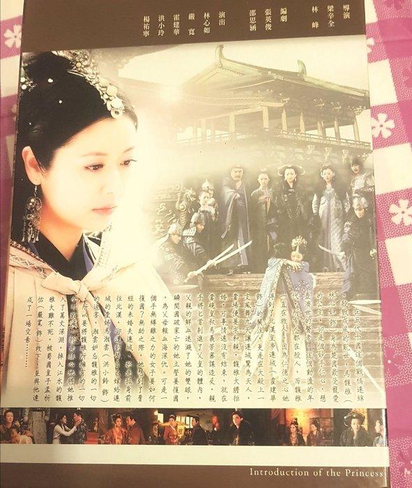 傾世皇妃DVD