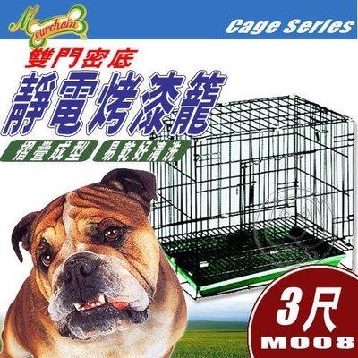 【🐱🐶培菓寵物48H出貨🐰🐹】Ourchain》寵物籠子系列 M008雙門密底靜電烤漆龍3尺 特價819元限宅配