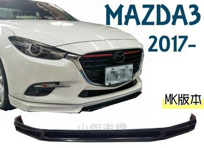 JY MOTOR 車身套件`- MAZDA3 17 18年 4門 5門 4D 5D MK版 前下巴 定風翼 素材ABS