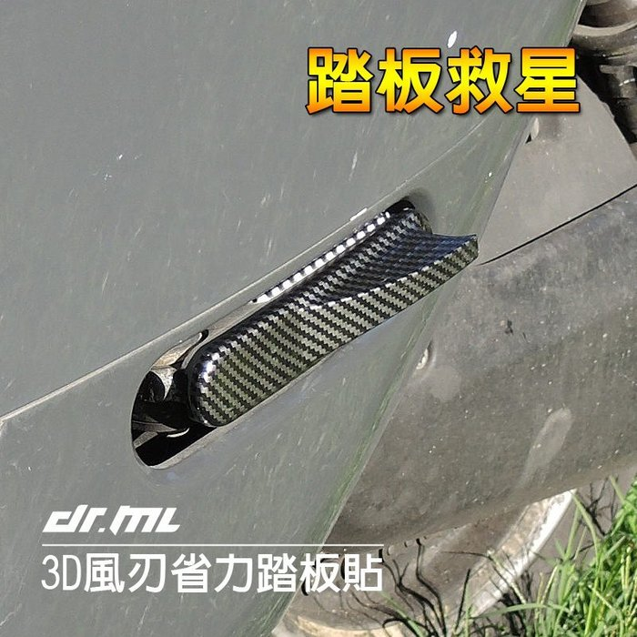 【新品】Gogoro2專用3D風刃省力卡夢踏板貼 飛炫踏板 CNC 防撞貼 省力踏板貼 保護貼 EC05 gogoro