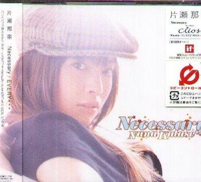 八八 - 片瀨那奈  Nana Katase - Necessary / EVERY - 日版