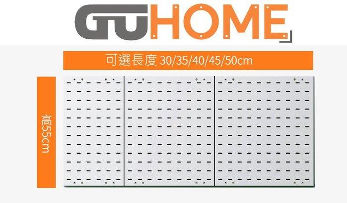 GUhome 50CM背板 304不銹鋼 洞洞板 廚房 置物架 省空間 壁掛 多層 調料架 瀝水 碗架 收納架