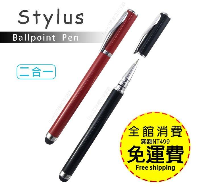 商務家必備【兩用式觸控筆】 原子筆 觸控筆 電容式觸控筆 敏感彈性滾球設計 口袋筆夾 TOUCH Pen H1-3