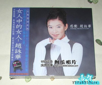 善智 CD 精選趙詠華 感動 ##精選 2CD 原裝正版SZ819