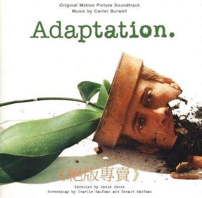 《絕版專賣》蘭花賊 / Adaptation 電影原聲帶 Carter Burwell