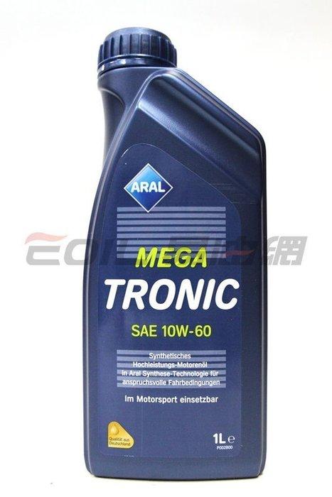 【易油網】ARAL MegaTronic 10W60 全合成機油 SHELL TOTAL MOTUL