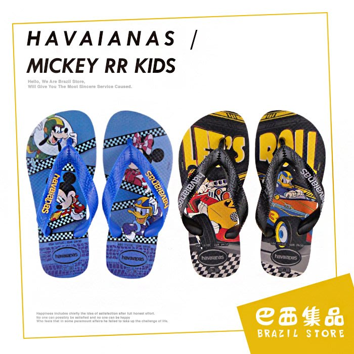 HAVAIANAS 米奇RR(孩童) KIDS MICKEY RR 迪士尼聯名款人字拖鞋 .巴西集品
