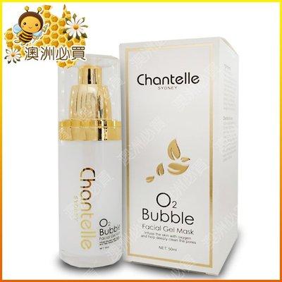 【澳洲必買】Chantelle O2 Bubble 深層清潔呼吸泡泡面膜 50ml