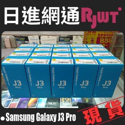 [日進網通西門店]Samsung Galaxy J3 Pro 2G+16G 手機空機下殺3090元~可搭門號攜碼續約更省