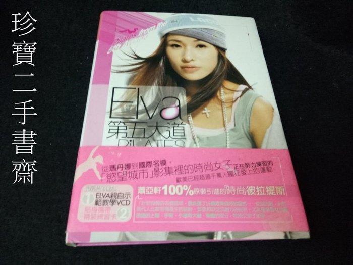 【珍寶二手書齋FA100】《第五大道的Pilates》ISBN:9861360018│如何│蕭亞軒,角子