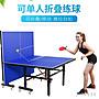 乒乓球桌家用可折疊式移動乒乓球臺室內標準...