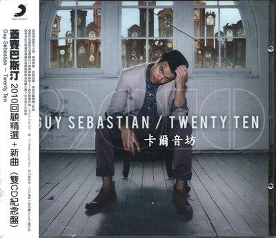 卡爾音坊]蓋賽巴斯汀_GUY SEBASTIAN_2011回顧精選+新曲_雙CD紀念盤 (SONY MUSIC-全新未拆