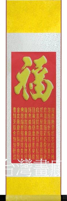 ☆【斗方藝術畫廊】㊣全新鎮宅之寶禮品贈品書法絲綢複製畫~百福圖~1(100X30公分)good332