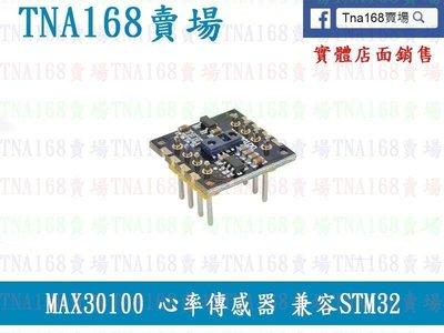 【TNA168】MAX30100 心率傳感器 脈搏 血氧傳感器模組 兼容STM32(Z1014)