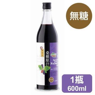 【ADE】桑椹原汁/桑椹汁(無糖)600ml【多件優惠12瓶+=315/瓶】【陳稼莊/果汁】【限宅配】