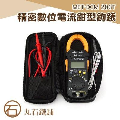 《丸石鐵鋪》MET-DCM 203T ...