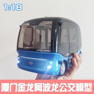 1:18 廈門金龍阿波龍公交車模型  遙控聲光電動巴士客車玩具西語意閣家居