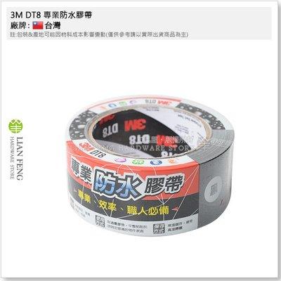 【工具屋】*含稅* 3M DT8 專業防水膠帶 48mm*25M 黑色 固定 修補 密封 包裝 水電 裝潢 黏接 織布