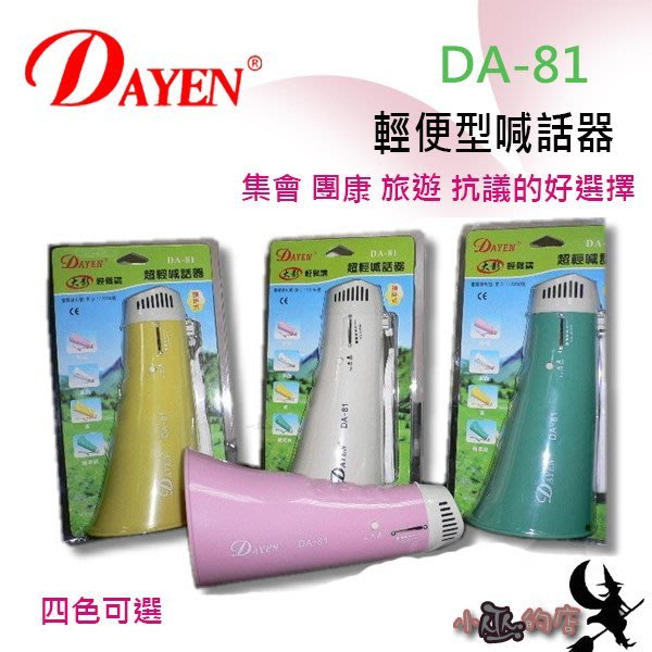 「小巫的店」實體店面*(DA-81))Dayen輕便型喊話器(台灣製)集會 團康 旅遊 四色(白色款) 清倉優惠品