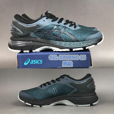 優惠 ASICS亞瑟士 GEL-KAYANO 25代 亞瑟士慢跑男鞋 專業輕量運動鞋 Lyte/Propel技術緩震平穩