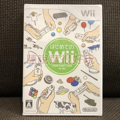 滿千免運 全新未拆 Wii 第一次接觸 YOUR FIRST STEP TO WII 日版 正版 遊戲 7 W415