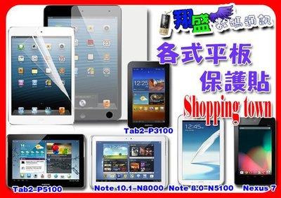 平板保護貼膜亮面霧面 IPad AIR 2 mini 2 3 Note 10.1 Tab3 Tab s Tab4 pro