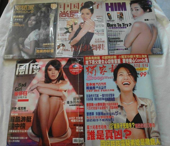 17徐懷鈺YUKI雜誌封面系列-(D)海外雜誌/香港HIM、中國風度、寵物派、尚舞、台灣獨家周刊