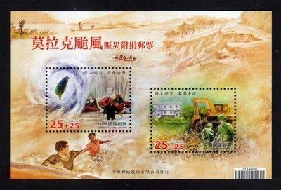 【中外郵舍】慈6莫拉克颱風賑災附捐郵票小全張