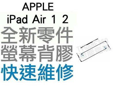 APPLE 蘋果 iPad Air 1 2 iPad 5 6 螢幕背膠 黏膠 雙面膠【台中恐龍電玩】