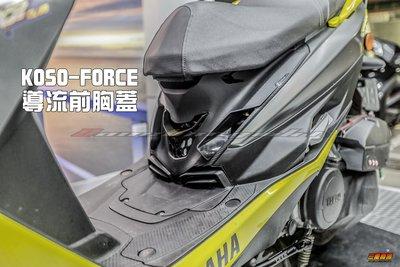 三重賣場 force 專用 koso 前導流造型 前胸蓋 胸蓋 卡夢壓花胸蓋 加強引擎散熱效果 KOSO FORCE