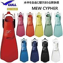 【Water Pro水上運動用品】{Gull}-Mew Cypher 全橡膠 套腳式 潛水 蛙鞋 腳蹼