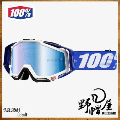 三重《野帽屋》100% Racecraft 風鏡 護目鏡 越野 滑胎 鼻罩可拆 防霧 附透明片。COBALT BLUE