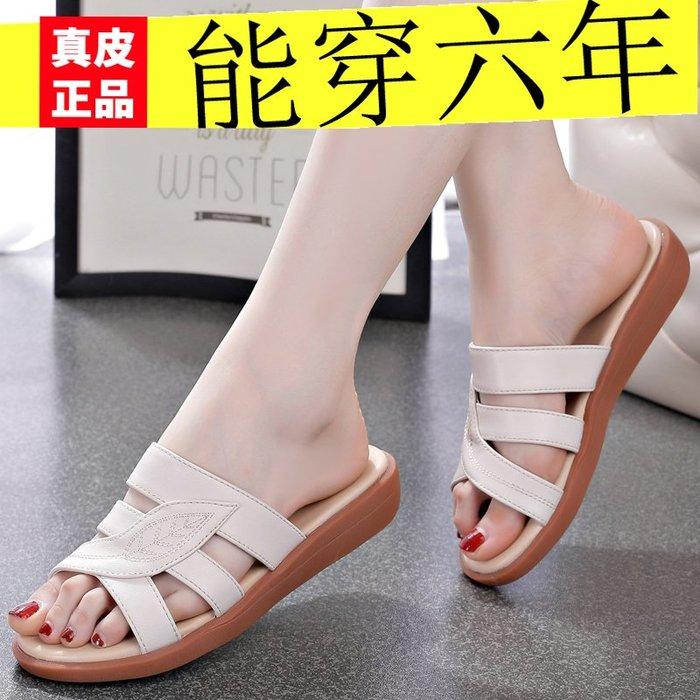 真皮涼拖鞋女2020夏季新款平底外穿牛筋軟底平跟孕婦防滑媽媽拖鞋
