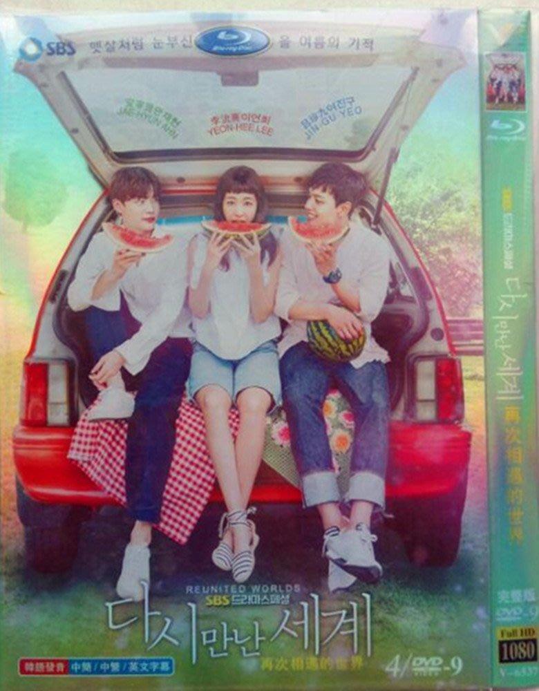 飛馳MART 高清DVD  再次相遇的世界 /  呂珍九 李沇熹   / 韓劇 韓語中字DVD下標後請通知結標!