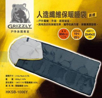 【樂活登山露營】 Grizzly 人造纖維保暖睡袋 睡袋 露營 旅遊 戶外 登山