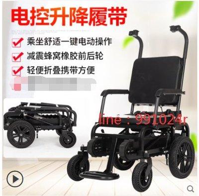 爬樓梯輪椅車電動智能上下樓梯老人殘疾人輕便折疊履帶爬樓機神器