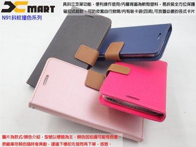 玖XMART ASUS Z380KL ZenPad 8吋 斜紋經典時尚側掀皮套 N912撞色風保護套