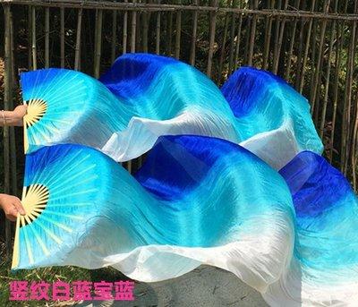 艾蜜莉舞蹈用品*肚皮舞真絲扇/寶藍湖藍白直條漸層長飄扇180cm$400元