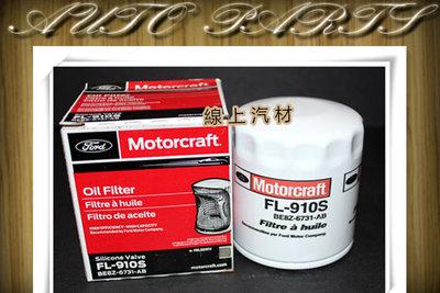 線上汽材 正廠 機油芯/機油濾清器 馬3/MAZDA3 2.0/馬5/MAZDA5/馬6/MAZDA6