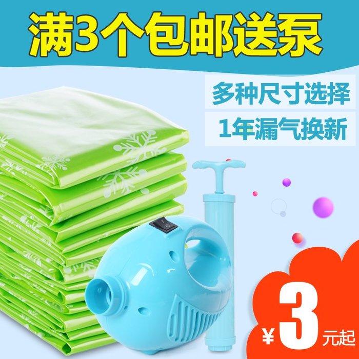 創意 收納 必備舜佳抽氣真空壓縮袋棉被子收納袋特大中小號衣服真空袋送電泵