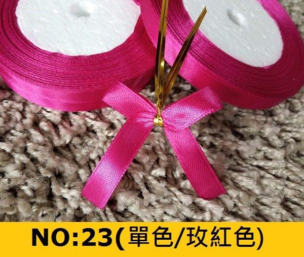 ☆創意特色專賣店☆1公分寬 蝴蝶結(含魔帶) 喜糖盒配件/禮品包裝(NO:23)