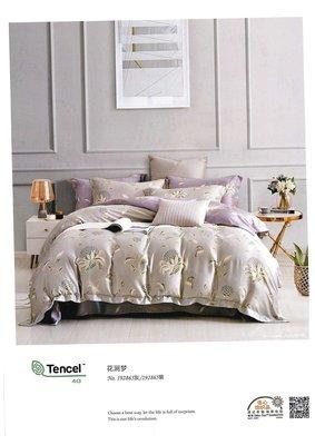 6x7特大4件式床包組TENCEL粉紅色花澗夢天絲40支加高35cm結婚禮嫁妝床組寢具組風華之秋灰色