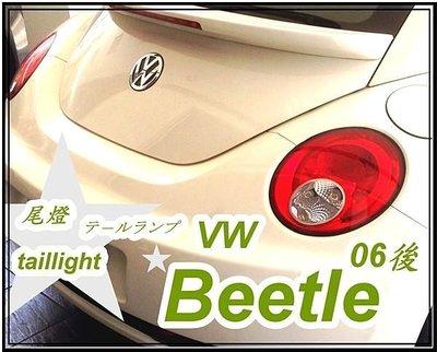 》傑暘國際車身部品《 全新 vw beetle 金龜車 06年 小改款後 紅白 尾燈 一顆2000 Volkswagen