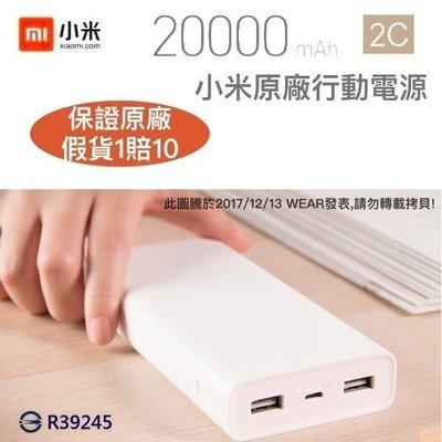 小米行動電源2C 20000mAh 2C【原廠公司貨】 iPhone7 NOTE5 NOTE8 S7 Edge S8+