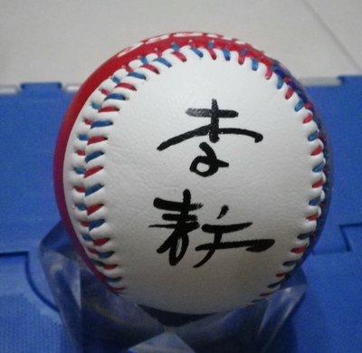 棒球天地--賣場唯一--全世界最有智慧的男人 李敖 簽名新版國旗浮雕球..字跡超級漂亮